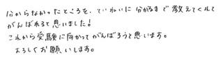 20160620コヤマナオコC3コメント.jpg