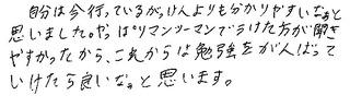 20160701ハマダヒデキくんコメント.jpg