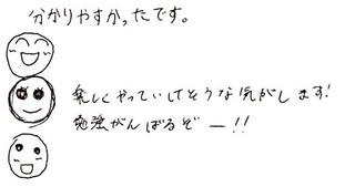 20160904 カタオカ宅アンケート.jpg